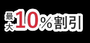 10%割引